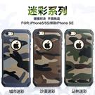King*Shop~ NX CASE迷彩殼 iPhoneSE手機殼5S手機套軟矽膠防摔保護套外殼