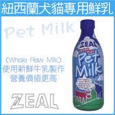 *WANG*【單瓶】《ZEAL 紐西蘭天然寵物牛奶》380ml
