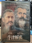 挖寶二手片-P01-398-正版DVD-電影【牛津解密】-西恩潘 梅爾吉勃遜(直購價)