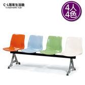 【 C . L 居家生活館 】Y196-15 FRP排椅(4色)- 4人座/等候椅/候車椅/公共座椅