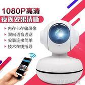 無線wifi攝像頭1080P家用監控手機遠程網絡高清全景監控器套裝 igo