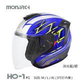 【東門城】M2R MONARCH HO-1#1 (消光藍銀) 撞色條紋騎士3/4罩安全帽 重機 內墨鏡 人身部品