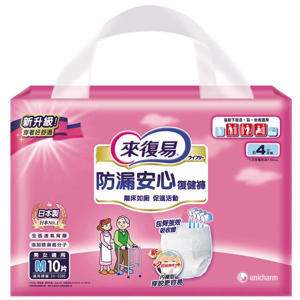 來復易 防漏安心復健褲箱購M(10片 x 4包)【台安藥妝】
