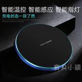 iphoneX蘋果8P無線充電器專用快速充電 交換禮物