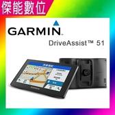 Garmin DriveAssist 51 【贈五好禮】5吋語音聲控導航+1080P行車記錄器