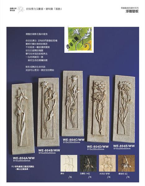 [紅蘋果傢俱]WE-804A/WW浮雕壁板 藝術壁板 彩繪壁板 家具建材 裝潢材料 (五萬9.5折 十萬9折)