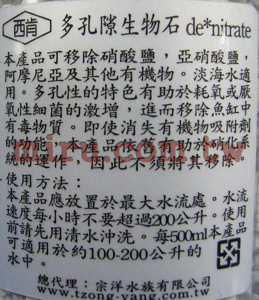 【西高地水族坊】美國原裝進口 西肯Seachem 多孔隙生物石(250ml)