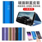 鏡面皮套 小米 Mix2 9 9se 紅米 5 Plus Note5 Note6Pro Note7 手機殼 側翻 休眠 支架 磁吸 保護套 保護殼