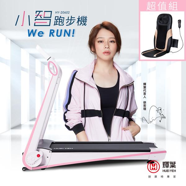 贈▼專用地墊 / 輝葉 Werun小智跑步機HY-20602+4D溫熱手感按摩墊HY-633