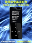 現貨五折 藍芽mp3mp4學生隨身聽p3音樂播放器 mp4藍芽觸摸屏插卡外放錄音筆 10-22