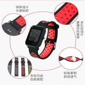 華米小米智慧運動手環Amazfit米動青春版手錶帶A1608硅膠替換腕帶 雙12