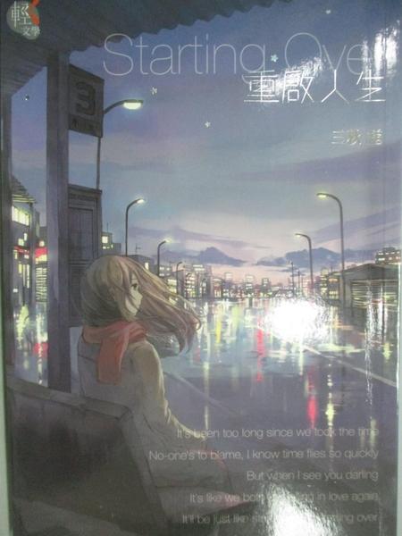【書寶二手書T2/翻譯小說_KOL】Starting over 重啟人生_三秋縋