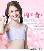 女孩純棉文胸女童小學生發育期小背心