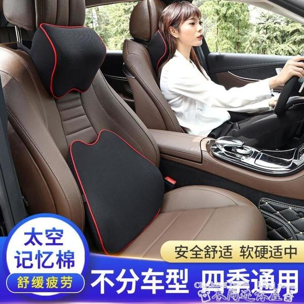 汽車頭枕護頸枕車用頸椎靠枕座椅枕頭車載四季內飾用品記憶棉腰靠 迷你屋