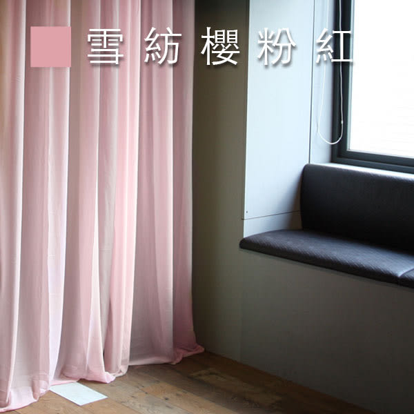 Dazo設計紗簾-雪紡櫻粉紅(金屬穿環)寬140cm×高250cm 窗紗門簾隔間簾搭窗簾布簾【MSBT 幔室布緹】