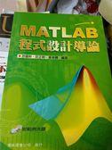 (二手書)MATLAB 程式設計導論