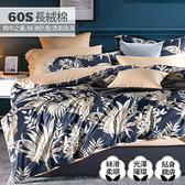 【eyah】60支長絨棉新式兩用被加大床包組-多款任選公爵莊園-藍(贈涼被)