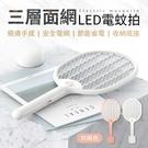 《安全開關!輕奢質感》三層面網LED電蚊拍 充電式電蚊拍 電蚊拍 捕蚊拍 滅蚊拍