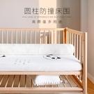 弗貝思 嬰兒床圍ins圓柱圍欄寶寶防撞安撫抱枕拼接床床縫阻擋床圍 小山好物