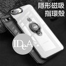 IDEA iPhone7 8Plus 指環支架手機殼 磁鐵 保護殼 全包 軟殼  蘋果 防摔殼 透明 簡約 磁吸 plus