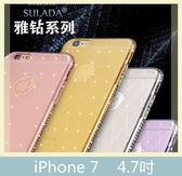 iPhone 7 (4.7吋) 雅鑽系列 輕薄 鑲鑽 奢華風 TPU 手機套 保護套 手機殼 手機套 背蓋 背殼