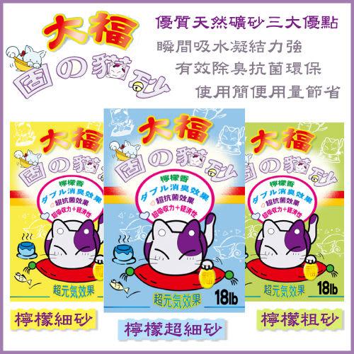 *KING WANG*[3包組+含運] 寵物物語固的貓砂《大福檸檬貓砂》細砂_粗砂10L(約18磅)
