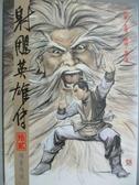 【書寶二手書T1/漫畫書_MOQ】射鵰英雄傳(12)金庸/李志清