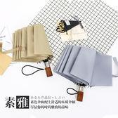 日本素色木柄防風全自動摺疊加固抗風雙人男女晴雨兩用傘  雙12八七折
