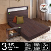 IHouse-山田 插座燈光房間三件(床頭+六分床底+邊櫃)單人3尺胡桃