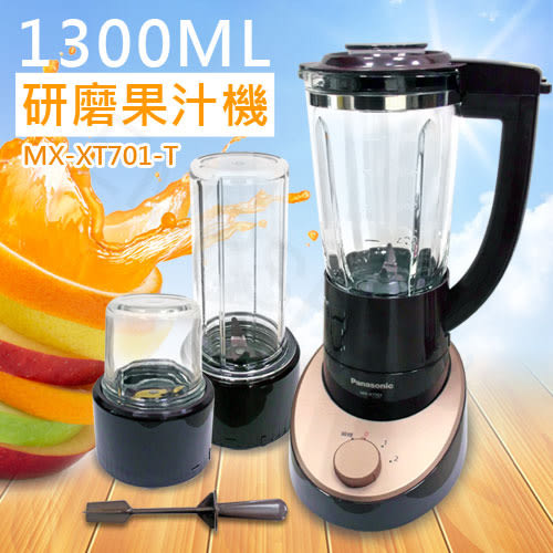 下殺【國際牌Panasonic】1300ML研磨果汁機附隨手杯 MX-XT701-T