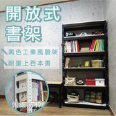 空間特工 收納書櫃〔各式尺寸〕免運費 層架 收納櫃 展示櫃 組合架 書架 雜誌架 MIT免螺絲角鋼