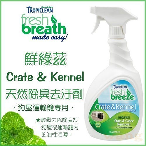 *WANG*美國Fresh breeze《鮮綠茲.狗屋運輸籠專用》天然除臭去汙劑,去油性污漬異味-32oz