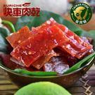 泰式檸檬辣味肉乾(180克/包)