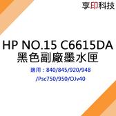 【享印科技】HP No.15 / C6615DA 黑色副廠墨水匣 適用 840 / 845 / 920 / 948,Psc750 / 950,OJv40