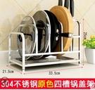 304不銹鋼鍋蓋收納架