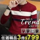 任選3件799長袖T恤韓版拼接拼色個性針...