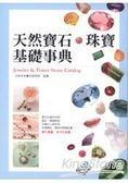 天然寶石 珠寶基礎事典