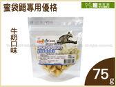寵物家族*-PTM蜜袋鼯專用優格75G(牛奶口味)