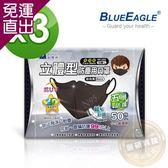 藍鷹牌 台灣製 兒童立體黑色防塵口罩 50入*3盒【免運直出】