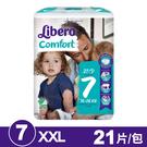 麗貝樂 Libero 嬰兒紙尿褲7號(XXL) 21片/包 專品藥局【2015211】