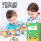 兒童益智早教玩具拼圖