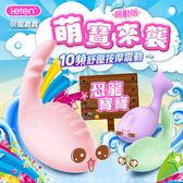 情趣跳蛋 蜜穴無線跳蛋按摩棒 香港LETEN萌寵寶寶10段變頻多功能舒緩按摩器萌動版-恐龍寶寶 粉