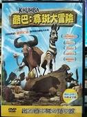 挖寶二手片-0B02-168-正版DVD-動畫【酷巴 尋斑大冒險】-國英語發音(直購價)