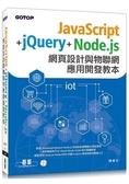 JavaScript jQuery Node.js網頁設計與物聯網應用開發教本