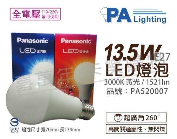 Panasonic國際牌 LED 13.5W 3000K 黃光 E27 全電壓 球泡燈 _ PA520007