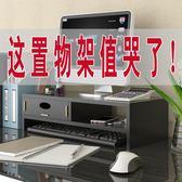 電腦顯示器增高架帶抽屜墊高屏幕底座辦公室台式桌面收納置物架子【店慶8折促銷】