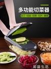 家用廚房擦子削馬鈴薯絲切菜神器多功能刨擦絲器切丁擦蘿卜片絲切片 初語生活
