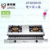 【PK 廚浴 館】高雄喜特麗JT GU201S 雙口嵌入爐JT 201 瓦斯爐 店面可