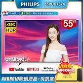 PHILIPS飛利浦 55吋4K Android聯網液晶+視訊盒55PUH7374 + 飛利浦 2.1聲道超纖薄環繞喇叭TAB6305