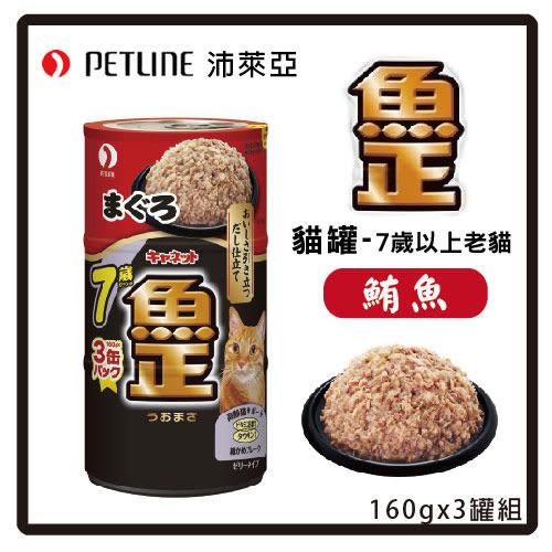 【日本直送】沛萊亞魚正 貓罐68號-7歲以上老貓-鮪魚160g*3罐組-130元 可超取 (C002I37)